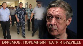 Михаил Ефремов. Тюремный театр и будущее...