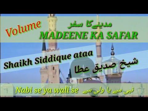 NABI SE YA WALI SE by SHAIKH SIDDIQUE ATAA   Volume - Madeene ka safar