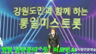 통일사랑전문예술인협회 &통일미스트롯&스마일영상