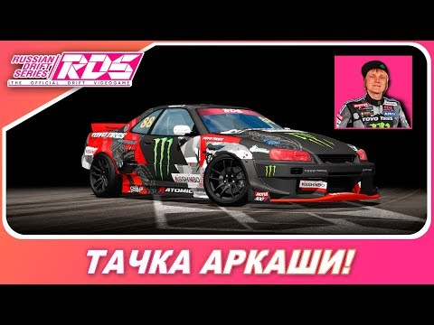 SKYLINE R34 АРКАШИ! / RDS - The Official Drift Videogame [4K 21:9]