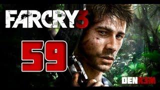 """FarCry 3 """"DE"""" #59 Прохождение (Последняя охота)"""
