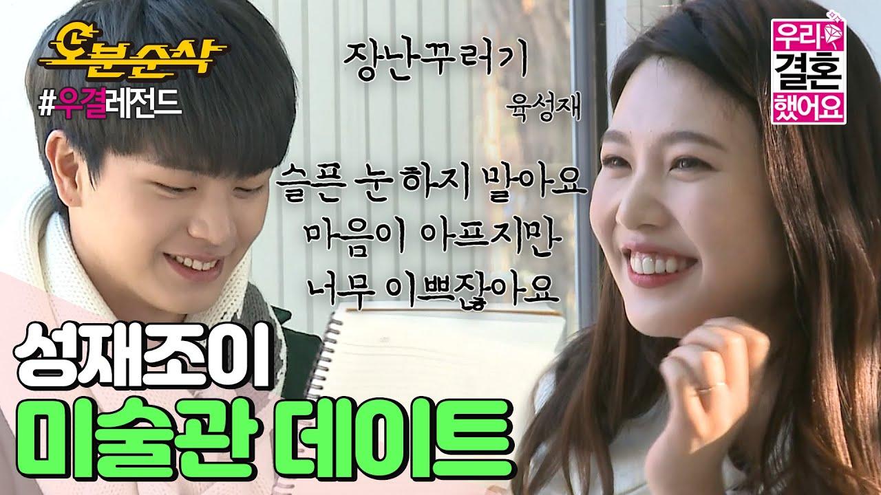 음악적 영감을 찾아 떠난 미술관! 오늘따라 하이텐션인 조이와 그걸 지켜보는 성재,,🥰 | Sung-Jae♥JOY | 우결⏱오분순삭 MBC160206방송