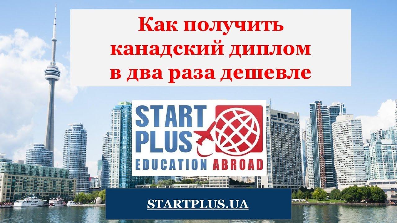 Как получить канадский диплом в два раза дешевле вебинар  Как получить канадский диплом в два раза дешевле вебинар