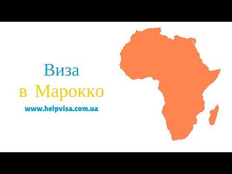 Виза в Марокко 2018