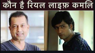 Real Life Sanjay Dutt Friend in Sanju Film|Kamlesh of sanju movie in real life | Who is Kamli Sanju