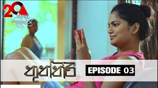 Thuththiri Sirasa TV 13th June 2018 Thumbnail