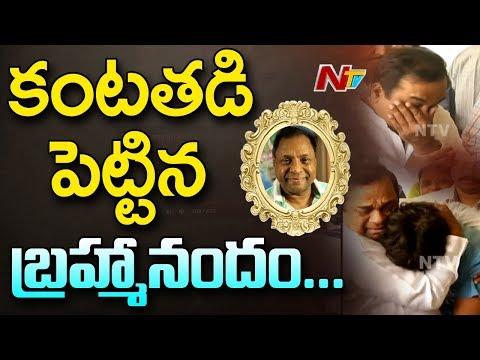 Brahmanandam Gets Emotional    Pays Tribute to Gundu Hanumantha Rao    NTV