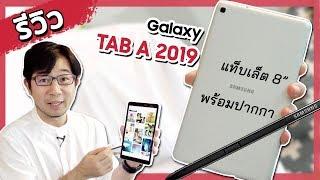 รีวิว Galaxy Tab A 2019 แท็บเล็ต 8 นิ้ว พร้อมปากกา  | ดรอยด์แซนส์
