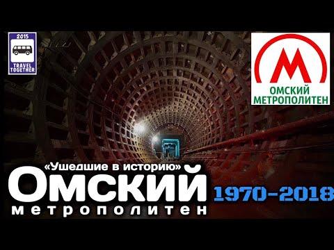 "🇷🇺«Ушедшие в историю». Омский метрополитен. 1970-2018 |""Gone down in history.""Omsk Metro.1970-2018"