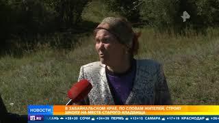 Жители Забайкалья пожаловались на строительство школы на костях