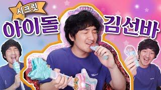 최고의 장난감 시크릿쥬쥬 기타 리뷰