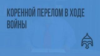 Коренной перелом в ходе войны. Видеоурок по истории России 11 класс