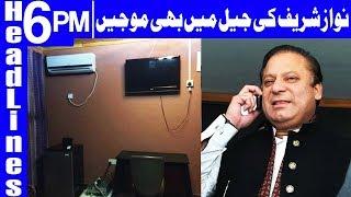 Nawaz Sharif provided 'B' class facilities in Jail | Headlines 6 PM | 14 July 2018 | Dunya News