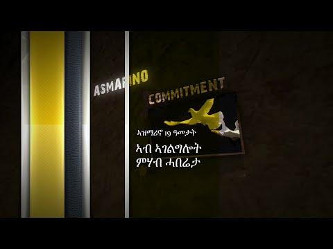 ኣዝማሪኖ 19 ዓመታት ኣብ ኣገልግሎት ምሃብ ሓበሬታ   - Asmarino 19 Anniversary Special Program