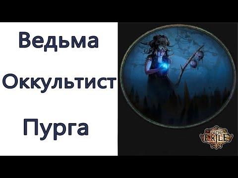 Path of Exile: (3.6) ТОР Ведьма - Оккультист  - Пурга (Vortex)