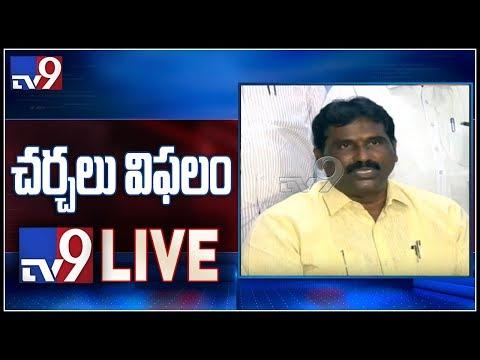APSRTC JAC Press Meet LIVE    Vijayawada - TV9
