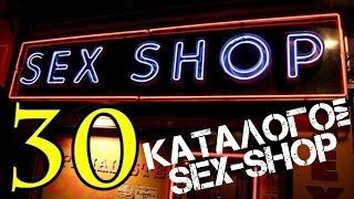 Ponzi | Εντωμεταξύ (Κατάλογος Sex-shop)