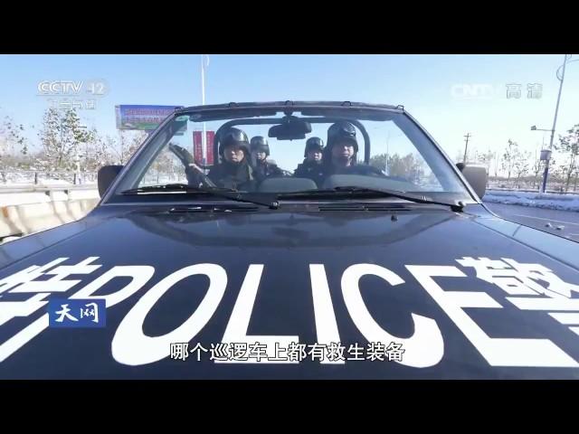 20170202 天网  警察的故事·特警出击