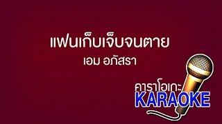 แฟนเก็บเจ็บจนตาย - เอม อภัสรา [KARAOKE Version] เสียงมาสเตอร์