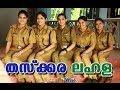 Thaskara Lahala 2010 Full Malayalam Movie Malayalam Full Movie Ashokan Geetha Vijayan
