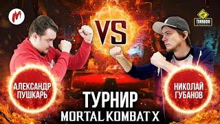 Новый турнир по Mortal Kombat X