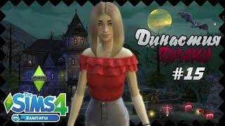 ★ The Sims 4: Вампиры - ДИНАСТИЯ ДРАКО #15 ❦ САЛЮТ В КВАРТИРЕ?? ★