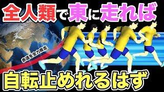 【物理エンジン】全人類が同時に東へ走れば自転止めれるはず thumbnail