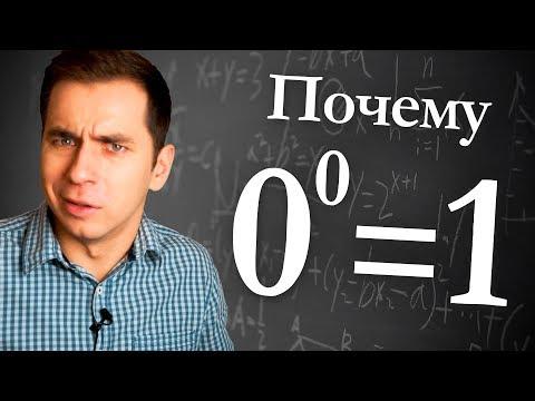 Почему 0 в степени 0 равно 1?