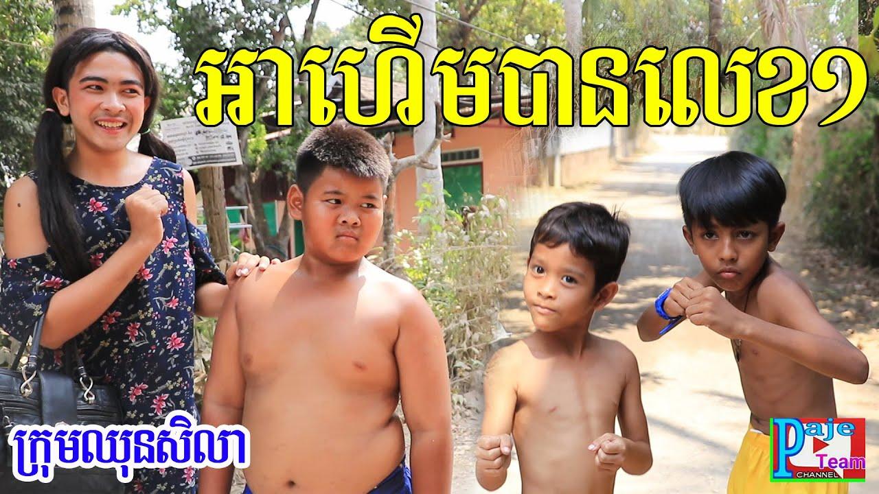 អាហើមបានលេខ១ ពីទឹកដោះគោ Khun  ,New comedy video 2020 from Paje team