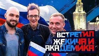 Встретился с Академиком и Жекичем в Москве. Детейлинг выставка.