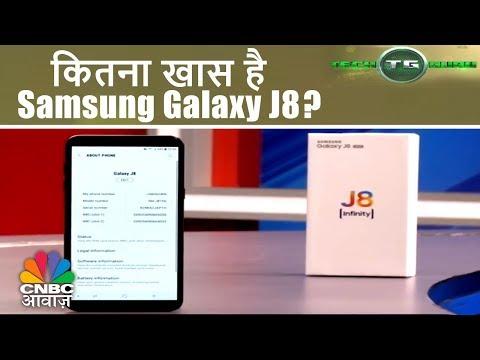 कितना खास है Samsung Galaxy J8? | Tech Guru | CNBC Awaaz