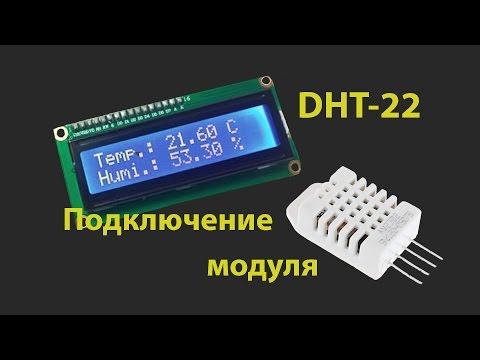 Как подключить датчик температры и влажности DHT22 к Ардуино
