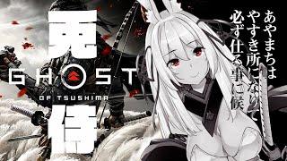 【Ghost of Tsushima】兎侍、出陣!