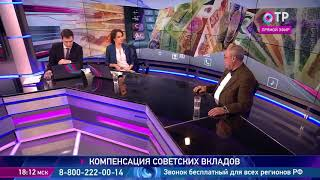 О компенсации советских вкладов