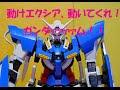 ガンプラ 1/60GN-001 ガンダムエクシア の動画、YouTube動画。