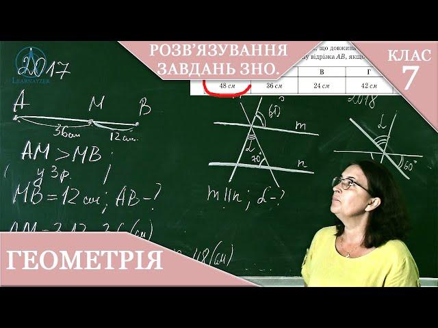 7 клас. Геометрія. Розв'язування завдань ЗНО.