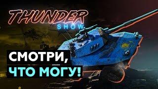 Thunder Show: Смотри, что могу!