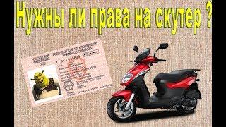 видео Нужны ли права на скутер в России? Водительская категория для вождения мопеда и штраф за вождение без прав