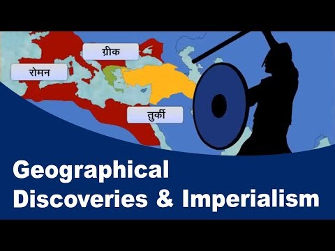 Geographical Discoveries & Imperialism - Home Revise 10th Std. SSC English Medium History 1