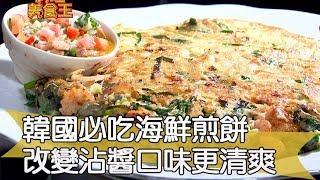 【料理美食王精華版】韓國必吃海鮮煎餅 改變沾醬口味更清爽
