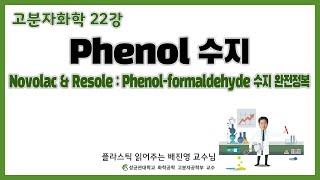 23강. Phenol-formaldehyde resin…