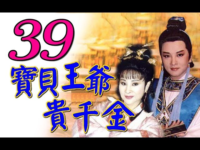 歌仔戲『寶貝王爺貴千金』第39集(黃香蓮 許秀年 陳小咪 廖麗君)_1993年