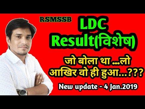 (RSMSSB)LDC RESULT  ..आखिर जो बोला वो ही हुआ..  Rsmssb ldc Updated Answer Keys  Ldc Normalisation