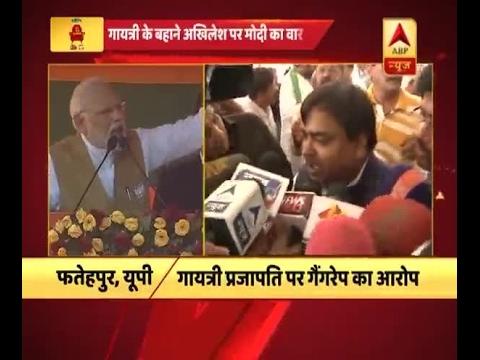 PM Modi attacks rape accuse Gayatri Prajapati in his Fatehpur rally