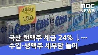 [뉴스터치] 국산 캔맥주 세금 24% ↓…수입·생맥주 …