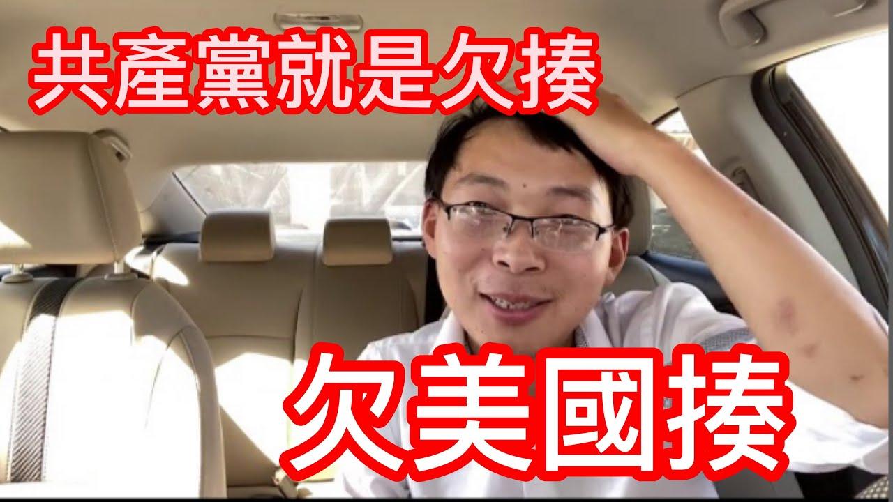 #506#中共就是欠揍,川普45天内禁抖音微信,让他们尝一尝资本主义的铁拳!可喜可賀!August 8, 2020