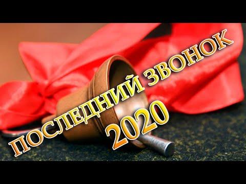 """Последний Звонок 2020 (МБОУ """"Павловская СОШ"""")"""
