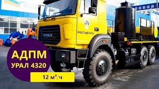 АДПМ 12/150 Урал 4320-4152-81Е5