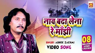 Naav Badha Lena Re Maajhi || Ashok Zakhmi || Original Video Qawwali || Musicraft