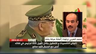 Algeria Today 27/03/2014 الجزائر اليوم